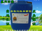 杀菌灭藻剂清洗青苔环保配方