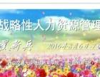 西安交大EMBA总裁班课程(2016.08.06)