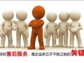 欢迎访问湘潭樱雪燃气灶官方网站湘潭各点售后服务咨询电话中心