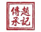 赵记传承加盟多少钱 广州 赵记传承总部