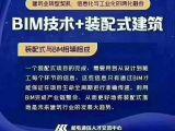 中国建设协会BIM,邮电中心BIM高级工程师专业培训