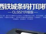 济南总代理供应西铁城CL-S521条码标签打印机
