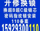 曲江汽车开锁(24h开锁)曲江汽车开锁公司 曲江汽车开锁电话