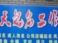 名师专业给宝宝起名,改名,公司店铺起名符咒