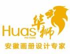 企业画册设计 宣传片制作 1000+案例-安徽华狮