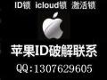如何破解苹果ID密码锁?可以破解吗,需要多少钱?