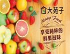 台湾大苑子餐饮管理有限公司-大苑子奶茶加盟