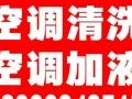 广州洁净一百(全国)家电清洗连锁机构西安指定服务商