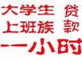成都郫县非本人汽车贷款