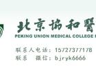 北京协和医院专家号代办