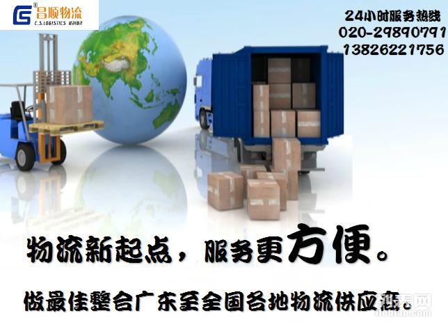 清远物流/广州到全国各地物流特快专线020-29890791