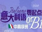 西安语言培训,小语种意大利零基础培训教育