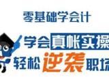青浦上元会计培训机构 会计初职称怎么快速学习
