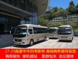 长沙租车 丰田考斯特/海狮12座14座22座配专职老司机包车
