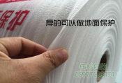 玉林地板膜,物超所值装修保护膜生产厂家推荐