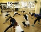 崇州聚星舞蹈成人钢管舞爵士舞TB秀0基础培训