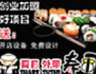 夏目外带寿司加盟