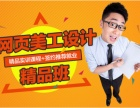 上海宝山网页设计培训,网站开发培训周末班