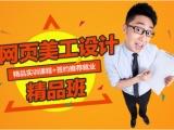 上海网页设计培训 计算机编程培训 JAVA开发培训