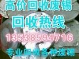 广州回收无铅锡渣 你身边的回收专家 价高收有铅废锡线丝废锡条