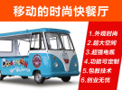 庆茂电动车业专业供应四轮餐车——沈阳四轮小吃车制造商面议