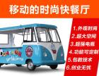 山东优惠的四轮餐车销售_四轮小吃车