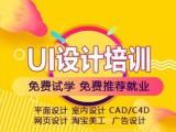 南京平面設計培訓 UI設計 淘寶美工培訓班