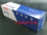 宝博/佳净613锡纸铝箔纸烧烤锡纸烘焙专用纸近10米长 含卷心1