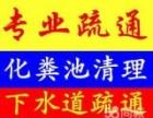 宁波市环卫抽粪 污水池清理 隔油池清理公司