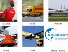 泉州国际快递 葡萄牙快递 国际速递 香港DHL电话