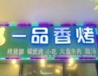 金源街盈利中的烧烤店诚心低价转让【同城搜铺】