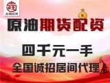 甘南吉期旺国内商品期货配资300起24小时在线客服-低手续费