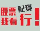 天津股票配资公司有哪些?利息是多少?