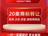 天津沙发商标转让网 20类商标转让时间