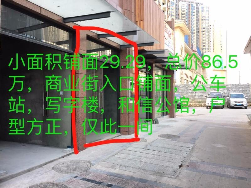 江南现铺+带租约+租金150+出租给早餐店+