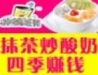 抹茶旺街炒酸奶加盟