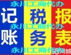 永川代办工商注册工商变更注册提供地址财务记账代账