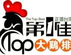 天津第一佳鸡排加盟费是多少?第一佳鸡排加盟