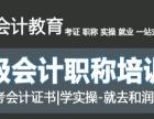 蚌埠初级会计职称考试精锐培训班全面招生中