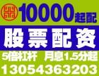 淮安-专业的股票配资 配资公司及配资平台资讯