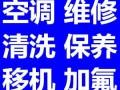 重庆城区空调不制冷 不启动维修 清洗/加氟中央空调维修保养