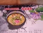 川江酸菜美食加盟 快餐 投资金额 1万元以下