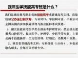 北京2020-2021年武汉医学预科班招生问答