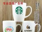 台州广告杯,广告保温杯来图定制免费设计,商会礼品
