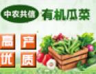 有机瓜菜工厂加盟
