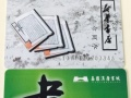 汉唐书城,新华书店图书卡便宜转让