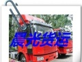 洪江-全国 货车出租 整车拉货 大件运输 长途搬家