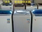 特售大小全自动洗衣机(3至7公斤)