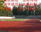 塑胶跑道施工塑胶球场硅PU球场设施