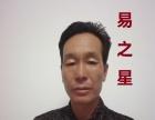 刘光荣专业风水 起名择日 各类风水布局